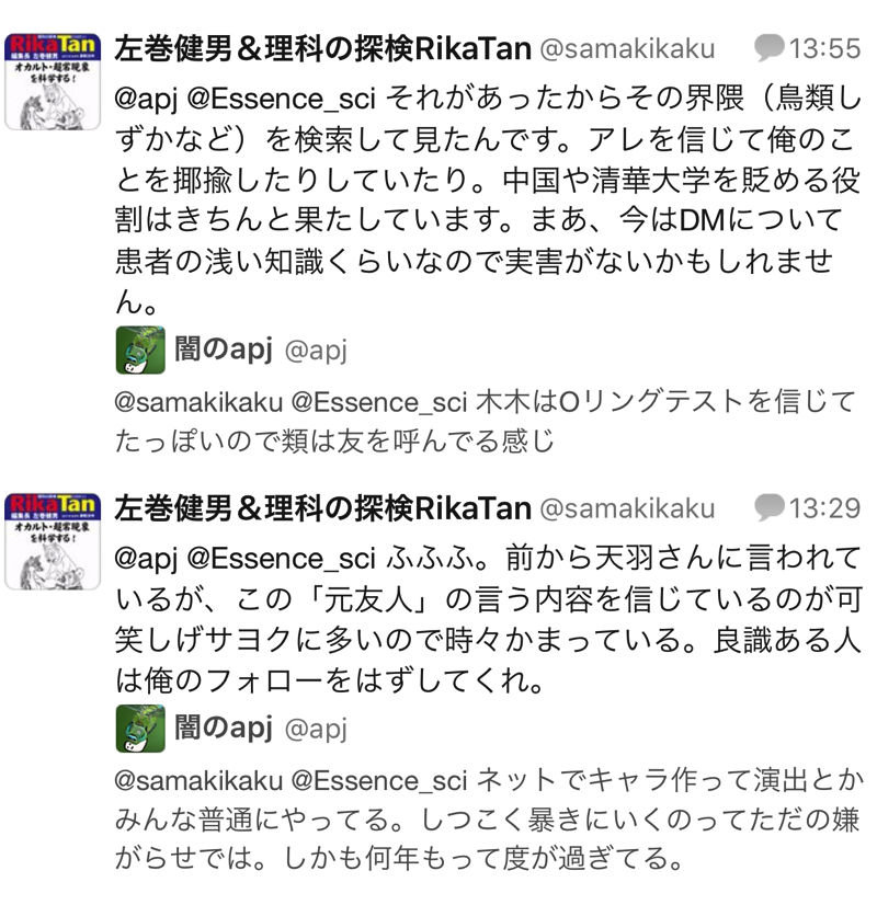 Twitter screenshot